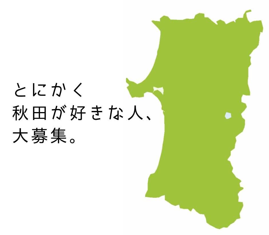 秋田県職員採用のご案内(トップページ) | 美の国あきたネット