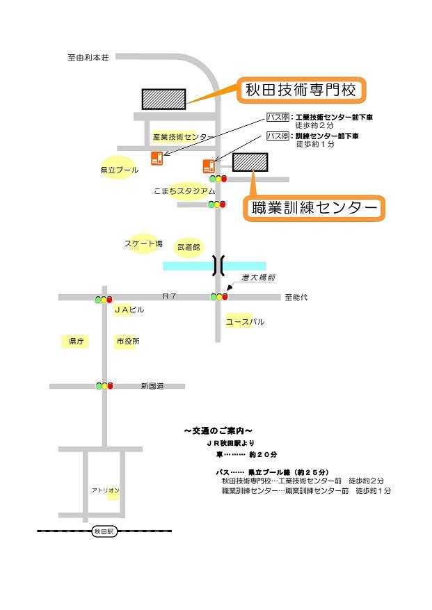 ポリテクセンター秋田