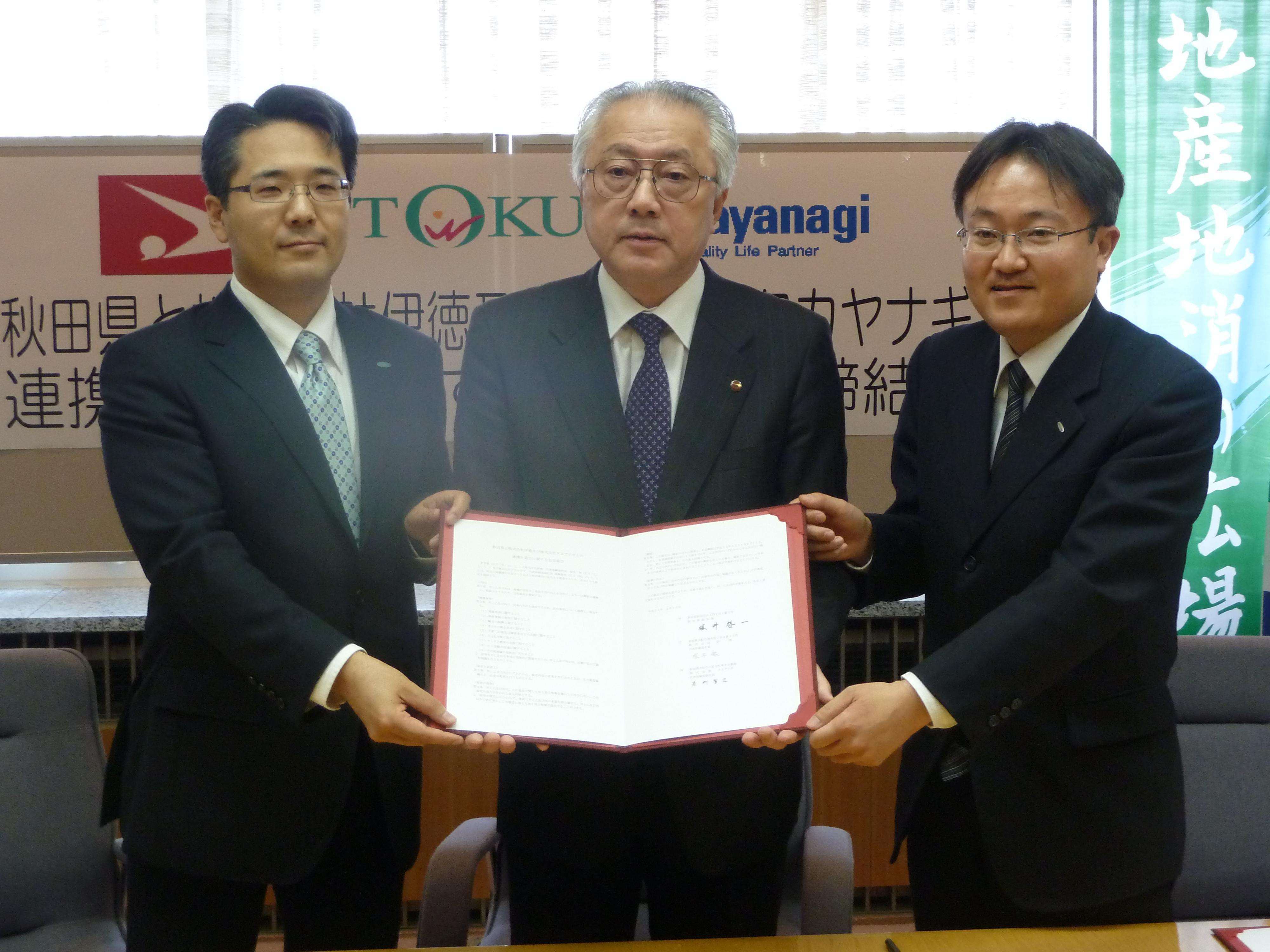 秋田県と株式会社伊徳及び株式会社タカヤナギは「連携と協力に関する包括協定」を締結しました