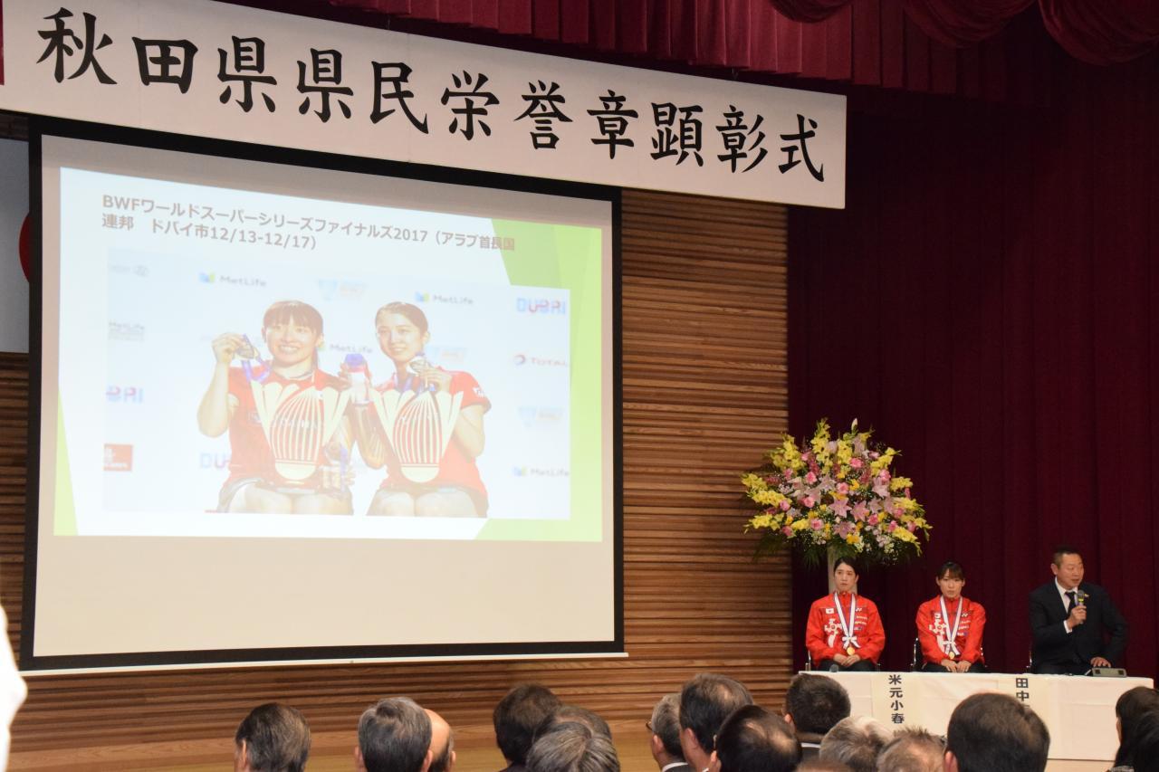 秋田県県民栄誉章顕彰式(米元小...