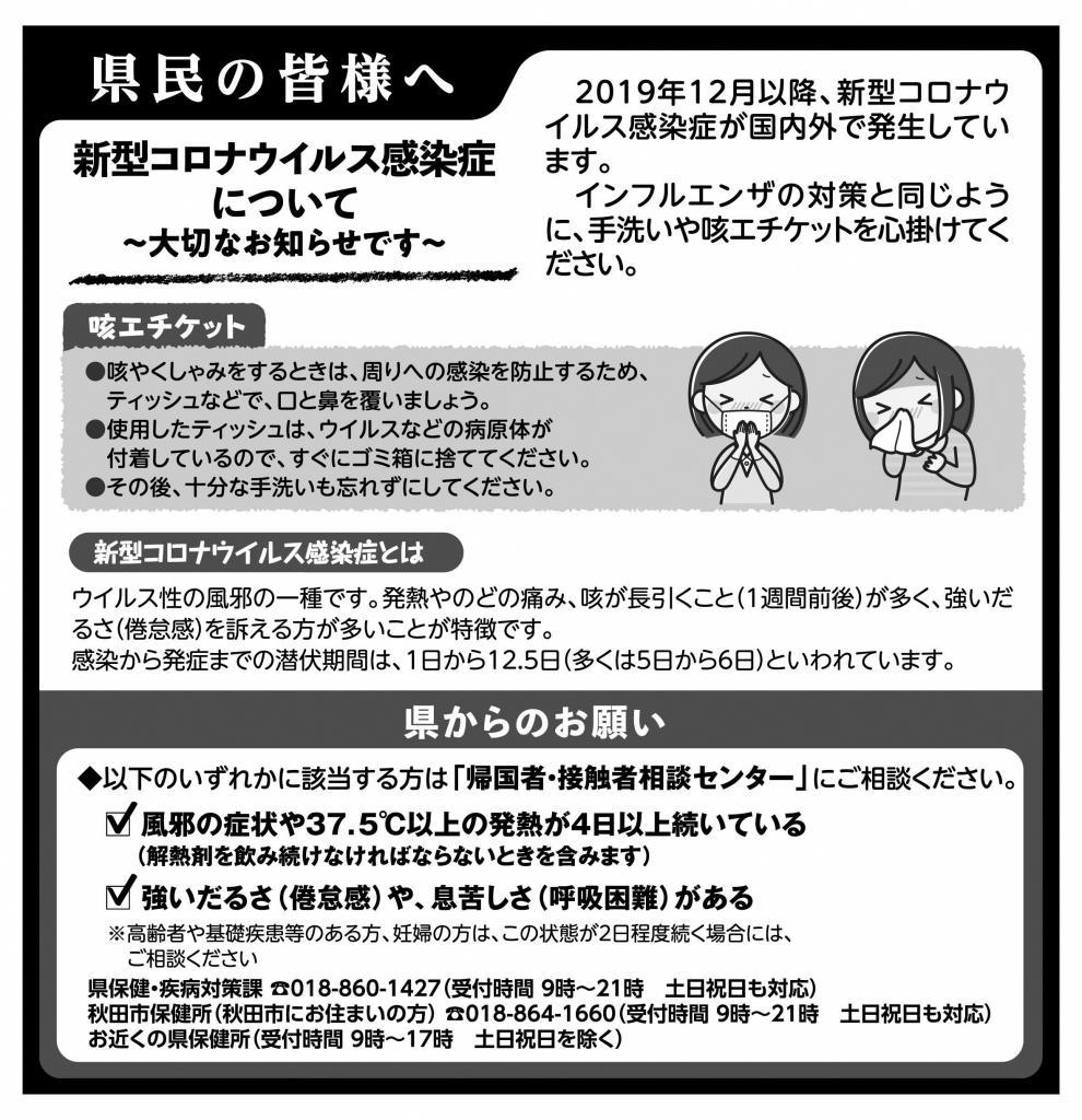 さきがけ コロナ 秋田